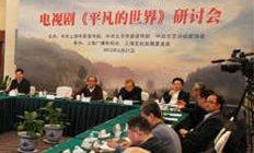 《平凡的世界》研讨会在京举行