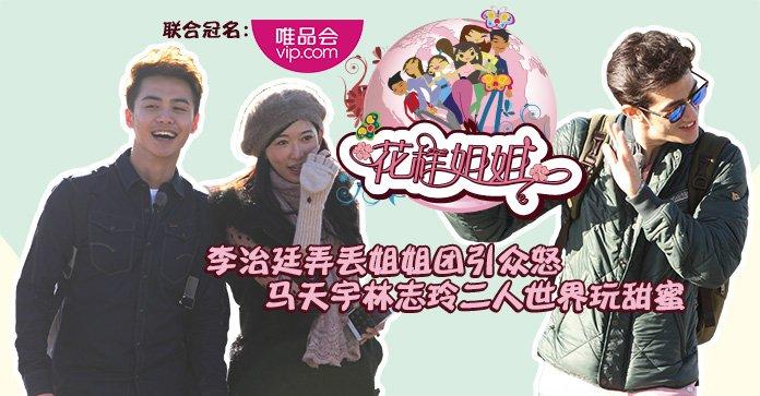 花样姐姐(2015-03-29)