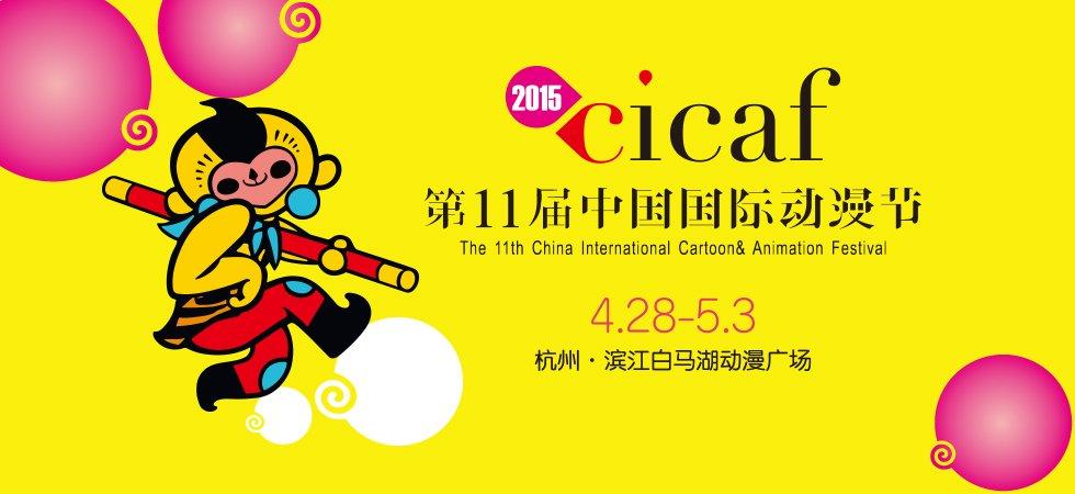 第十一届中国国际动漫节