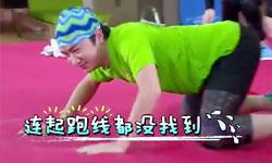 王祖蓝半路跑偏遭爆笑