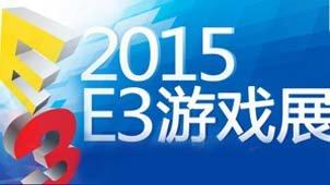 2015E3游戏展