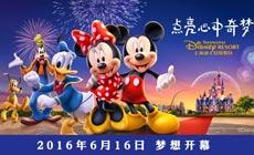 上海迪士尼度假区梦想开幕
