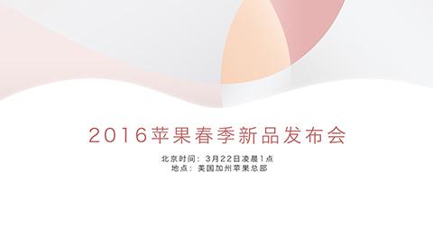2016苹果春季新品发布会