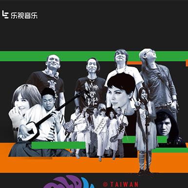 台北世界音乐节