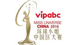 2016环球小姐中国区总决赛