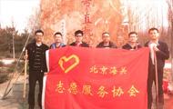 北京海关 张哲爱心服务团队