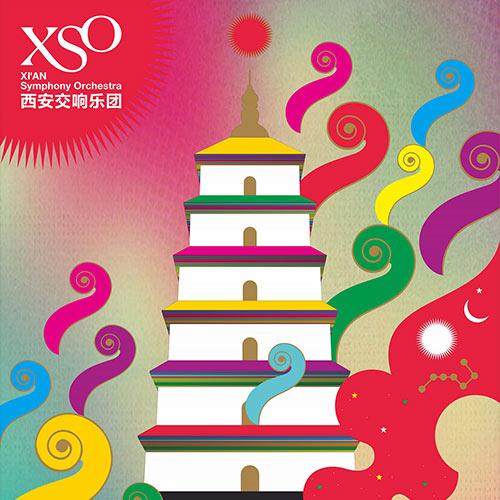 高清回放:2017西安交响乐团户外公演音乐会