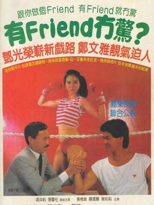 有FRIEND冇惊 粤语
