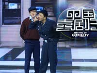 中国喜剧星