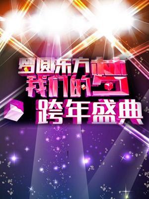 东方卫视2015跨年演唱会