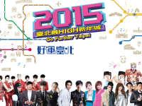台北2015跨年晚会