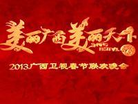 广西卫视2013春晚