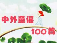 中外童谣100首