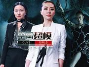 """《中国超模》20150528:超模""""保护动物""""野性十足  熊黛林Lucia""""掐架""""升级"""