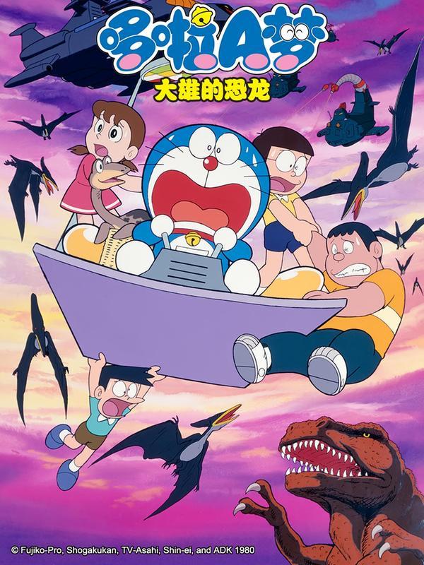 哆啦A梦1980剧场版大雄的恐龙