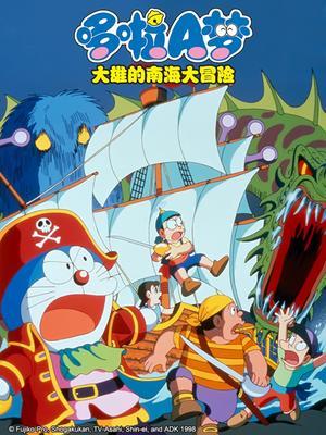 哆啦A梦1998剧场版 大雄的南海大冒险 中文