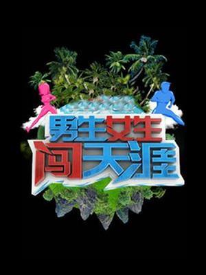 男生女生向前冲(2016)