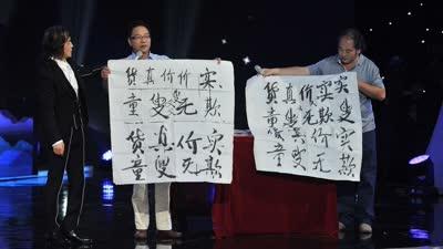 赵丽蓉儿子展示珍贵手稿 李咏答错最后一题受罚