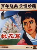 《桃花扇》电影高清在线观看