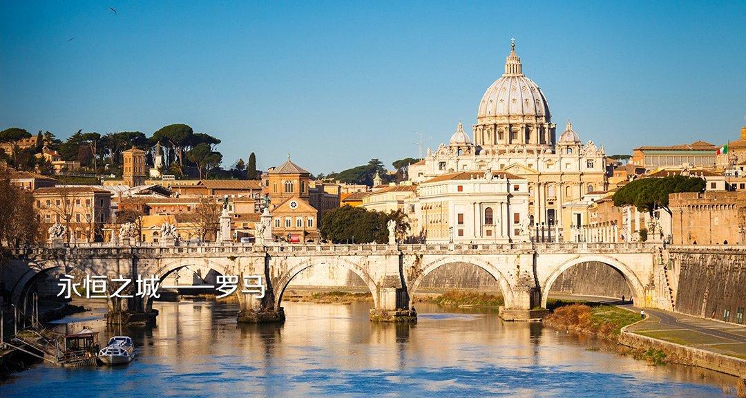 【去哪儿】永恒之城——罗马