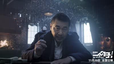 《一个勺子》时空版预告  陈建斌被掌掴