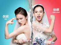 新娘大作战