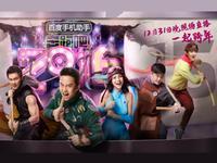浙江卫视2016跨年演唱会-奔跑吧2016
