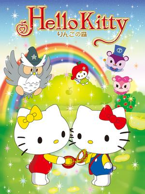 Hello Kitty苹果森林