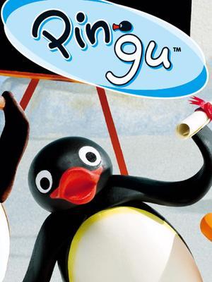 企鹅家族 第1季