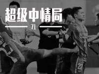 """《超级中情局》苏宁遭""""洪兴""""围殴 武汉足球的荆棘之路"""