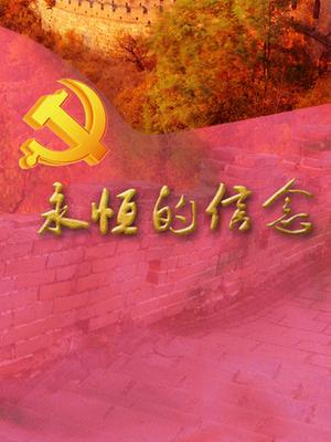 河南《永恒的信念》