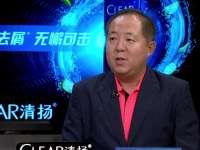 【片段】袁野:二次转会影响未来联赛格局 鲁能切不可太飘