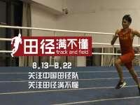 中国男子4x100演绎交接棒 助阵《田径满不懂》