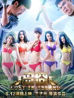 《岛囧》电影高清在线观看
