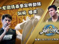 《炫极战》第七期 泰拳传奇巨星助阵一龙战队叫板播求