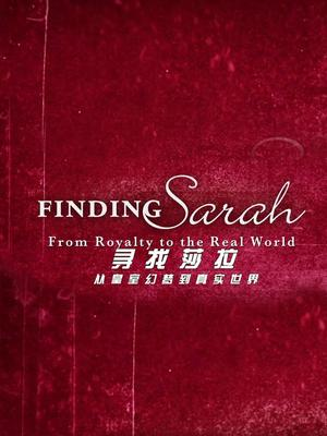 寻找萨拉:从皇室幻梦到真实世界