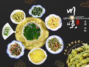 川味 第二季 20170703:另类的食物烹调之野菜宴
