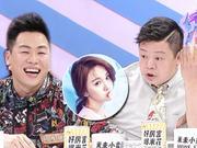 《饭局狼人杀》20170706:胡彦斌做客狼人杀 爆料要和郑爽结婚?
