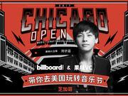 果味VC带你去美国看音乐节 (Billboard China携手果味VC纪录片)