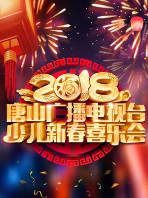 2018唐山广播电视台新春喜乐会
