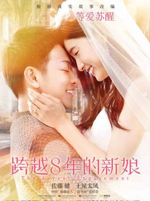 《跨越8年的新娘》终极预告片