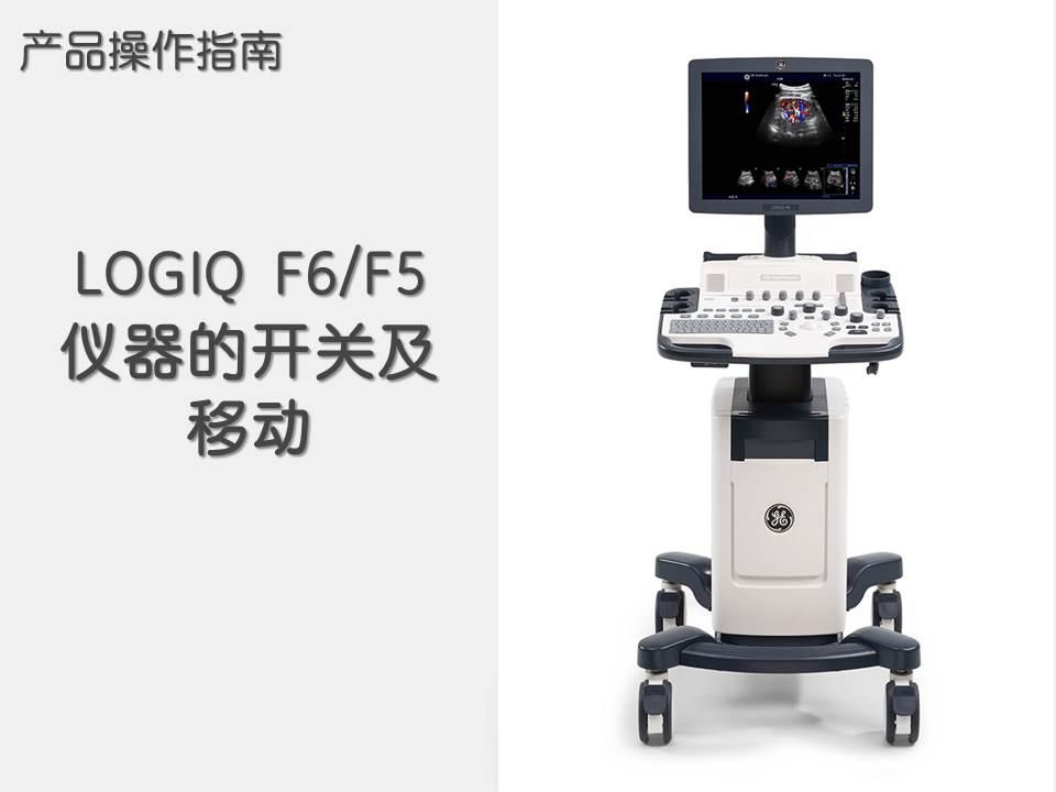 LOGIQ F6/F5 操作指南(1)仪器的开关及移动