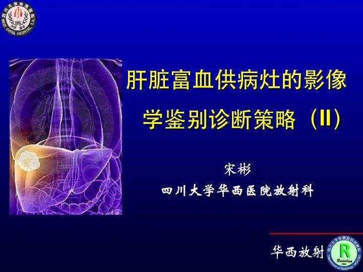 肝脏富血供病灶的影像学鉴别诊断策略(II)