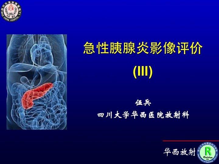 急性胰腺炎影像学评价(III)