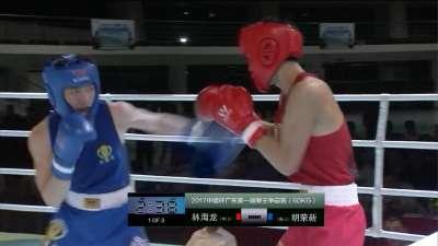 录播:中體杯珠海站 60KG级 林海龙VS胡荣新