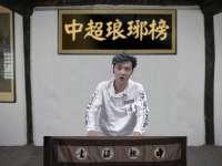中超琅琊榜·冯潇霆传44
