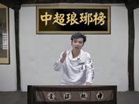中超琅琊榜·冯潇霆传45