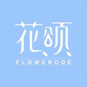 花颂Flowerode