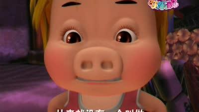 猪猪侠可乐吧29强词夺理