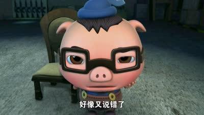 猪猪侠9 百变联盟13
